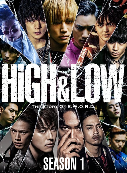 HiGH&LOW SEASON 1 完全版 DVD BOX
