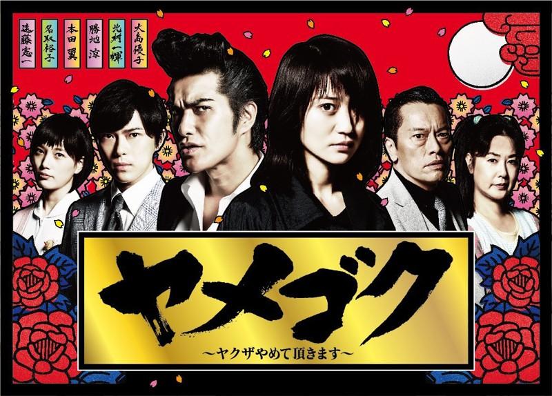 ヤメゴク〜ヤクザやめて頂きます〜DVD-BOX