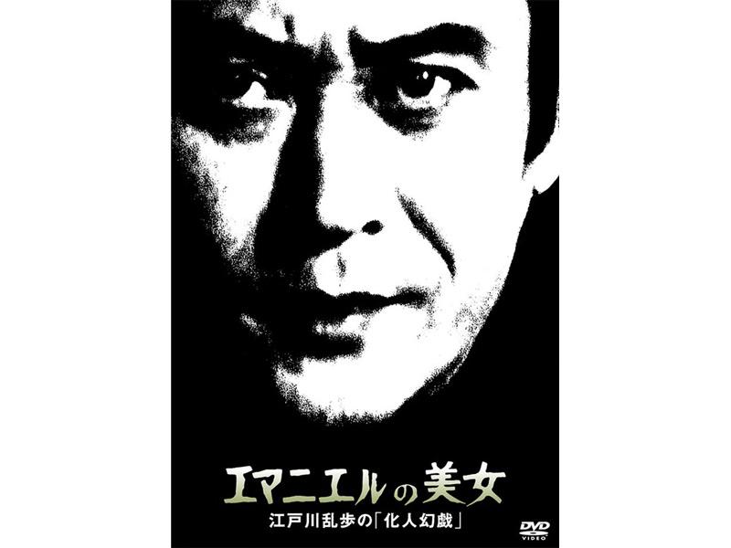 江戸川乱歩の「化人幻戯」 エマニエルの美女
