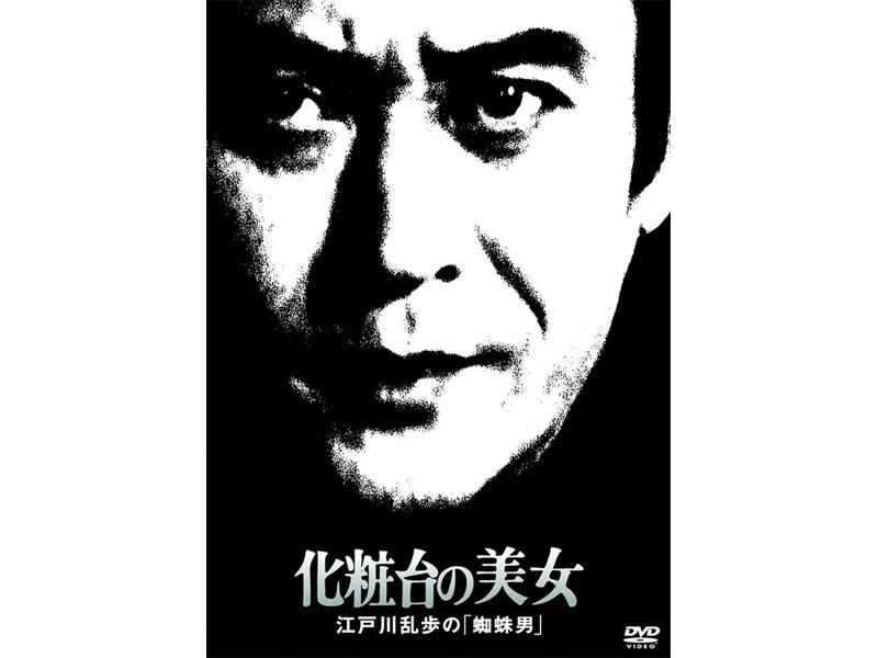 江戸川乱歩の「蜘蛛男」 化粧台の美女