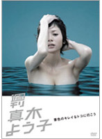 週刊真木よう子 第6話「景色のキレイなトコに行こう」