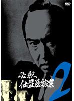必殺仕置屋稼業 VOL.2
