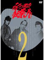 必殺仕業人 VOL.2