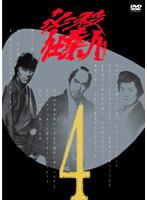 必殺仕業人 VOL.4