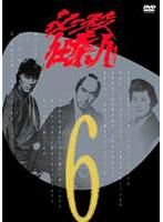 必殺仕業人 VOL.6