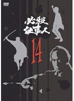 必殺仕事人 VOL.14