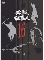 必殺仕事人 VOL.16