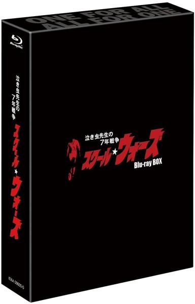 泣き虫先生の7年戦争 スクール☆ウォーズ Blu-ray BOX(豪華版 初回限定生産 ブルーレイディスク)