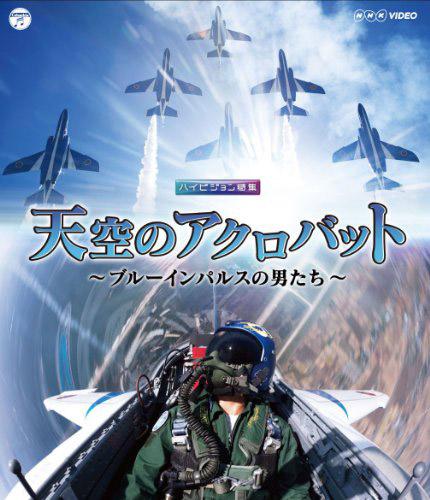NHK「天空のアクロバット〜ブルーインパルスの男たち〜」 (ブルーレイディスク)