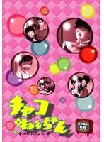 チャコねえちゃん DVDコレクション