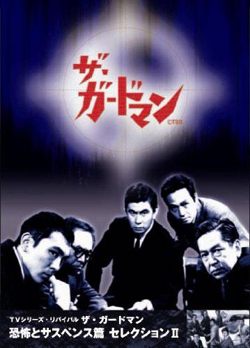 ザ・ガードマン 恐怖とサスペンス篇セレクション2 DVD-BOX
