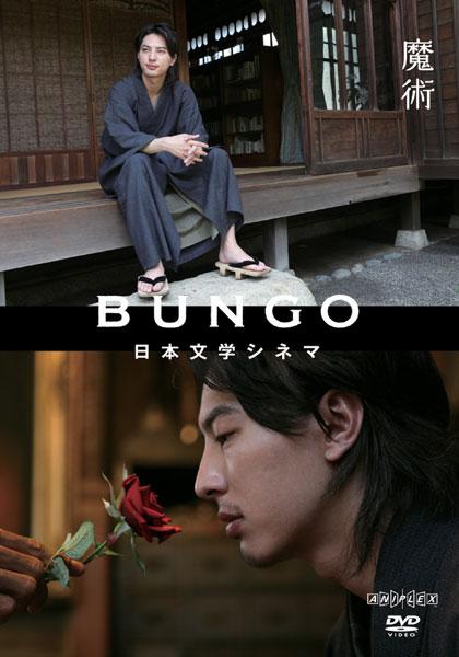 BUNGO-日本文学シネマ- 魔術