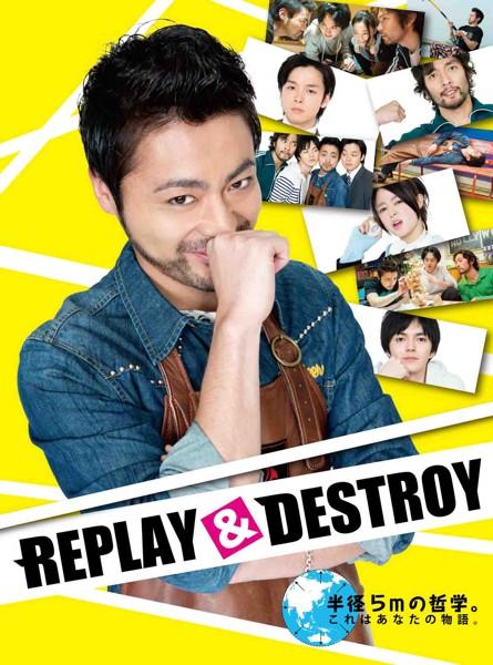 REPLAY&DESTROY Blu-ray-BOX (ブルーレイディスク)