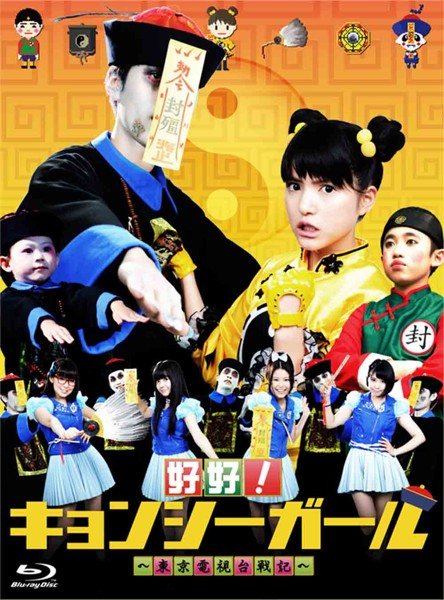 好好!キョンシーガール 〜東京電視台戦記〜 Blu-ray BOX (ブルーレイディスク)