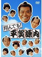 翔んでる!平賀源内 DVD-SET