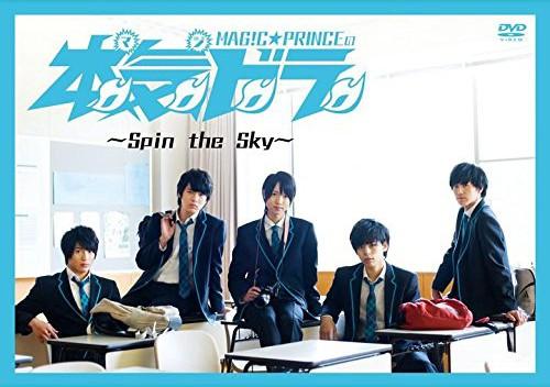本気ドラ〜Spin the Sky〜