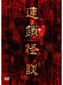騾」骼匁�ェ隲� a chein of curses DVD-BOX