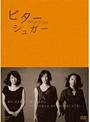 ビターシュガー DVD-BOX