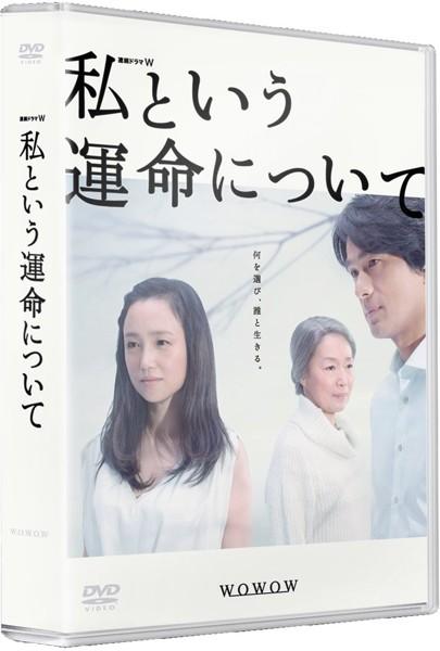 連続ドラマW 私という運命について DVD-BOX