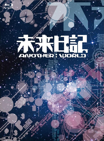 未来日記-ANOTHER:WORLD- Blu-ray-BOX (ブルーレイディスク)