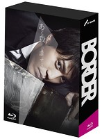 BORDER Blu-ray BOX[DAXA-4644][Blu-ray/ブルーレイ]
