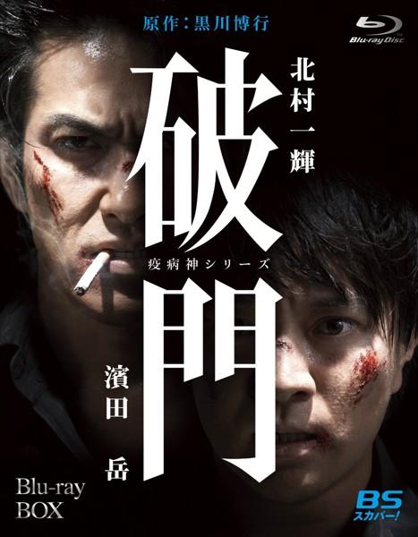 破門(疫病神シリーズ) Blu-ray-BOX (ブルーレイディスク)
