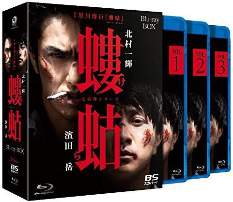 螻蛄(疫病神シリーズ) Blu-ray-BOX (ブルーレイディスク)