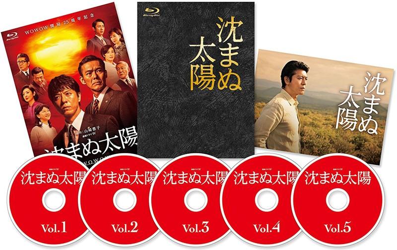 沈まぬ太陽 Blu-ray BOX (ブルーレイディスク)