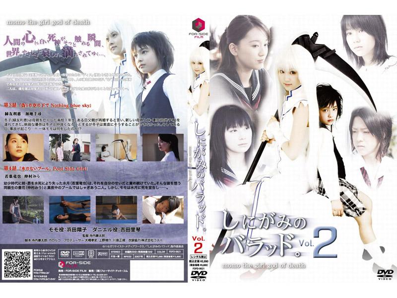 [ドラマ]「しにがみのバラッド。 Vol.2 (TVドラマ版)」(浜田翔子) - アイドル