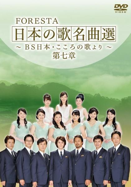 FORESTA 日本の歌名曲選 〜BS日本・こころの歌より〜 第七章