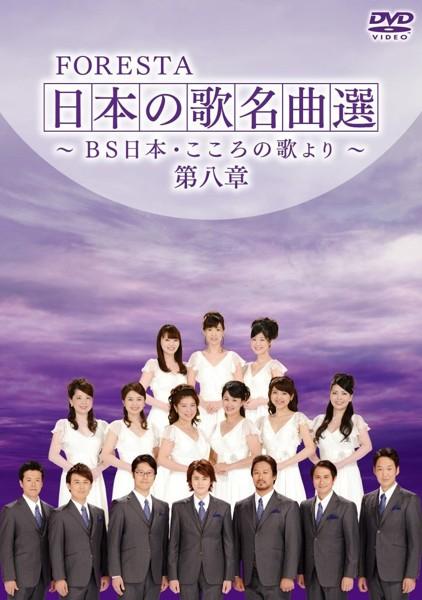 FORESTA 日本の歌名曲選 〜BS日本・こころの歌より〜 第八章