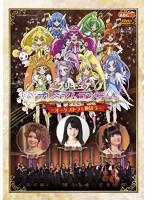 プリキュア プレミアムコンサート 2013〜オーケストラと遊ぼう〜