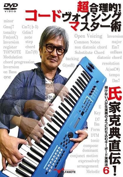 氏家克典直伝!弾けない人が生演奏のように打ち込むキーボード演奏法 6 超合理的!コードヴォイシング・マスター術
