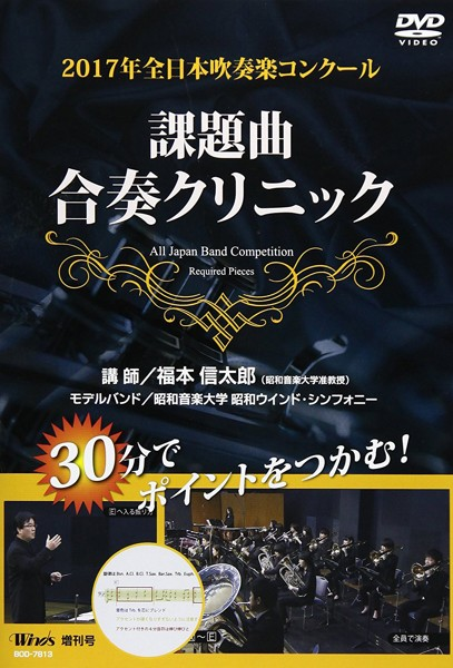 2017年全日本吹奏楽コンクール 課題曲合奏クリニック