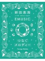 新田恵海 LIVE 2016 EAST EMUSIC~つなぐメロディー~/新田恵海 (ブルーレイディスク)