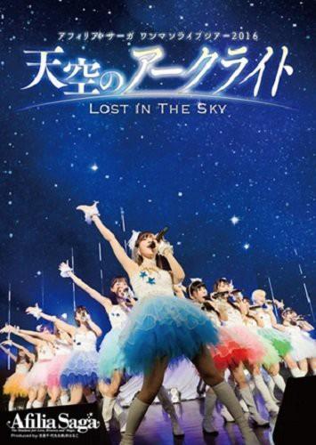 アフィリア・サーガ ワンマンライブツアー2016「天空のアークライト〜Lost In The Sky〜」/アフィリア・サーガ