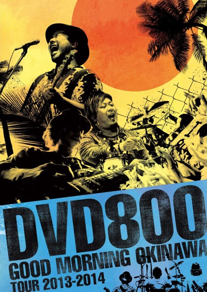 DVD800 GOOD MORNING OKINAWA TOUR 2013-2014/MONGOL800