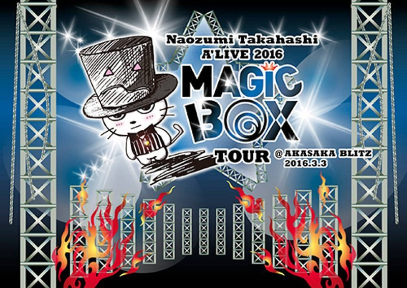 Naozumi Takahashi A'LIVE 2016「MAGIC BOX TOUR @AKASAKA BLITZ 2016.3.3」/高橋直純
