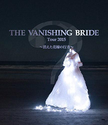 The Vanishing Bride Tour 2015〜消えた花嫁の行方〜/BIGMAMA (ブルーレイディスク)