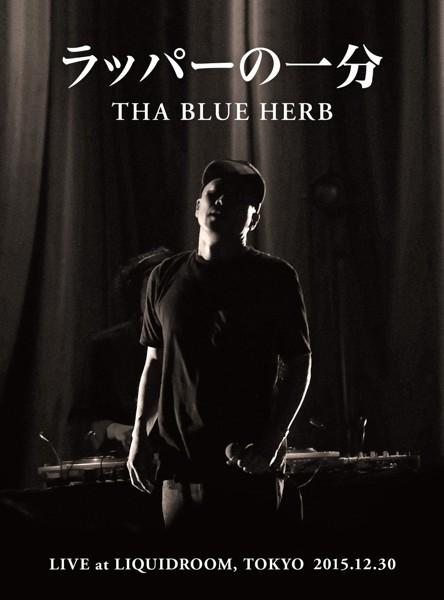 ラッパーの一分/BLUE HERB