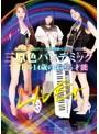 間々田優・中村ピアノ・月野恵梨香バンドツアー2016 三原色パンデミックLIVE!アイドル14歳の生きる才能