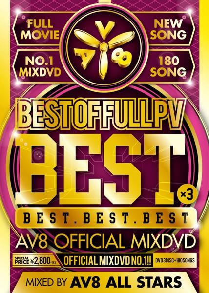 BEST OF FULL PV-BEST×3-AV8 OFFICIAL MIXDVD