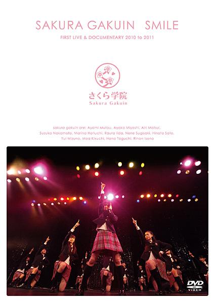 さくら学院 FIRST LIVE&DOCUMENTARY 2010 to 2011〜SMILE〜
