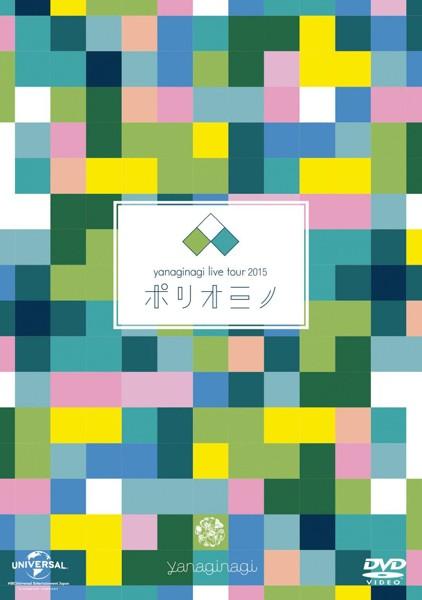 やなぎなぎ ライブツアー2015「ポリオミノ」渋谷公会堂/やなぎなぎ