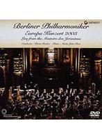 ベルリン・フィル ヨーロッパ・コンサート2003~ジェロニモス修道院のブーレーズ (低価格化)