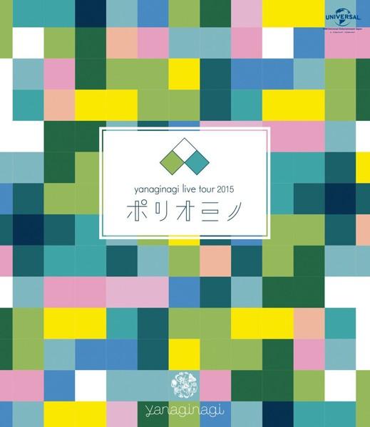 やなぎなぎ ライブツアー2015「ポリオミノ」渋谷公会堂/やなぎなぎ (ブルーレイディスク)