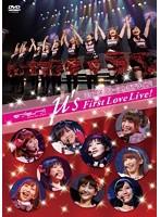 アニメ『ラブライブ!』 ラブライブ! μ's First LoveLive!/μ's