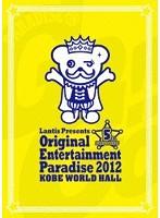 おれパラ Original Entertainment Paradise 2012 KOBE WORLD HALL