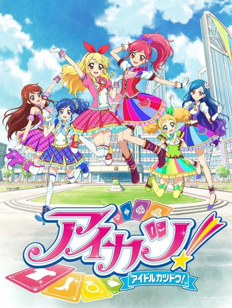 STAR☆ANIS アイカツ!スペシャルLIVE TOUR 2015 SHINING STAR*COMPLETE LIVE