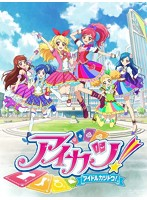 STAR☆ANIS アイカツ!スペシャルLIVE TOUR 2015 SHINING STAR*COMPLETE LIVE (ブルーレイディスク)